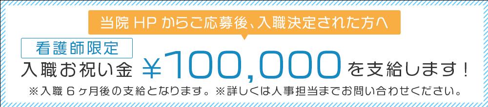 当院ホームページからのご応募の方限定、入職お祝い金10万円を支給します!※入職6ヶ月後の支給となります※詳しくは人事担当までお問い合わせください